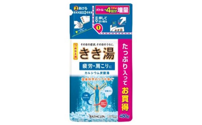《バスクリン》きき湯 カルシウム炭酸湯 つめかえ用 4個 K セット