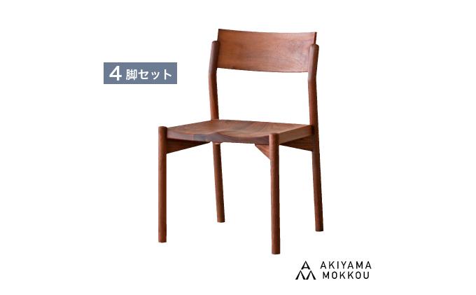 【秋山木工】ダイニングチェアKIKORI ウォールナット材 4脚