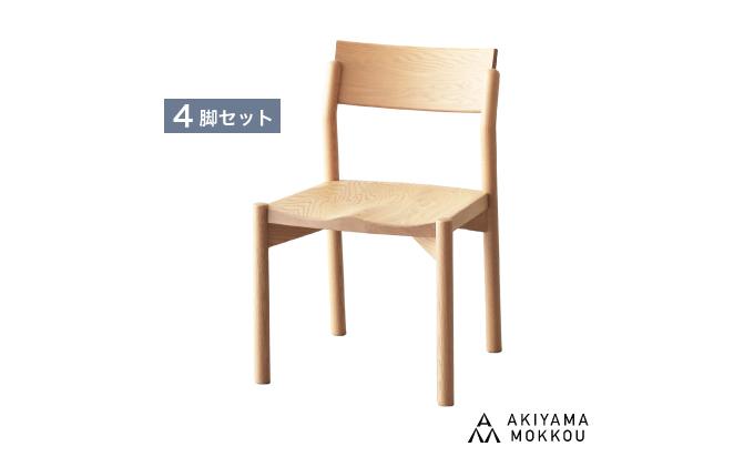 【秋山木工】ダイニングチェアKIKORI オーク材 4脚