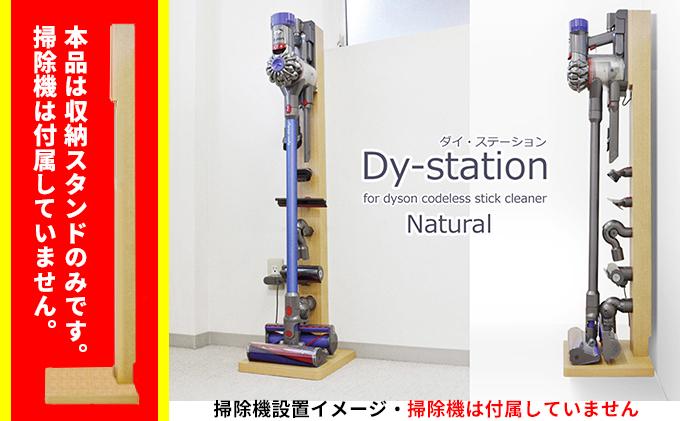 [ダイ・ステーション]ダイソンコードレスクリーナー収納スタンド ナチュラル