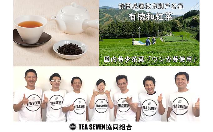 藤枝産有機和紅茶 プレミアム フレーバー8種類セット