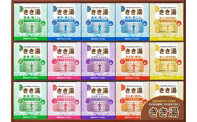 【父の日限定】きき湯オリジナルギフトセット6種