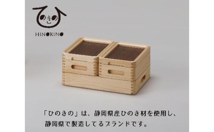 ひのきの 大人の道具箱 小さな道具箱Plus・横
