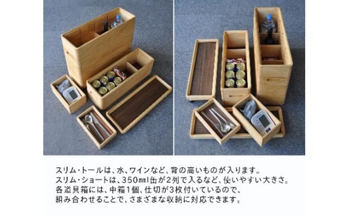 ひのきの 大人の道具箱 スリムセット