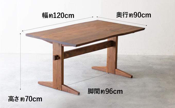 【秋山木工】ダイニングテーブル ウォールナット材 W120xD90xH70cm