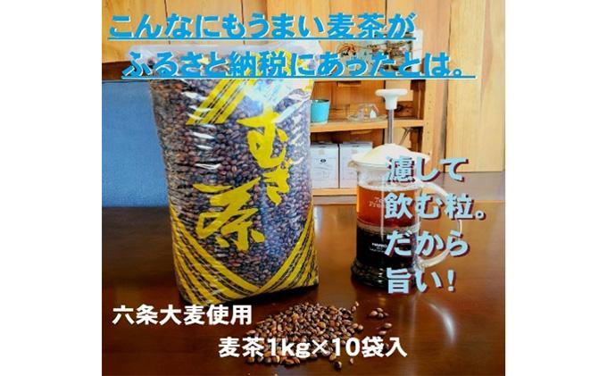 玉ちゃん丸粒麦茶1kg入れ10個