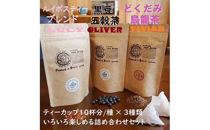 LOVハーブセット(黒豆五穀茶・ルイボス茶・どくだみ烏龍茶)各10P