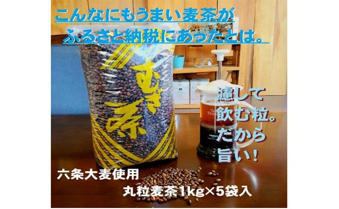 玉ちゃん丸粒麦茶1kg入れ5個