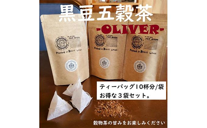 山大印の黒豆五穀茶「OLIVER」10P3袋