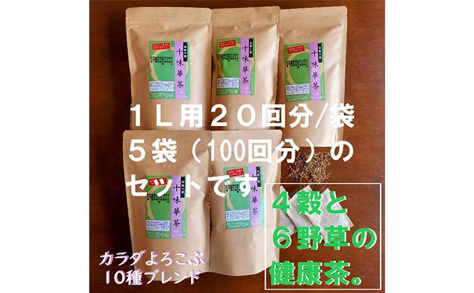 いつでも飲みたくなる「十味華茶」20P5袋