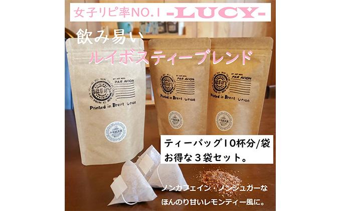 女子力高めのルイボスティーブレンド「LUCY」10P3袋