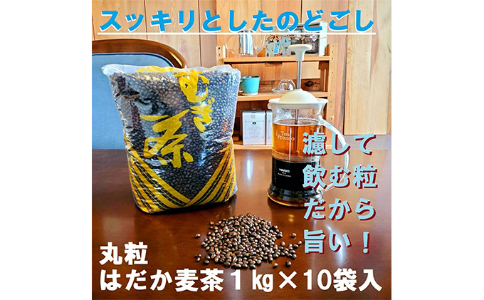 のどごしさやか「はだか麦茶」1kg入れ10個