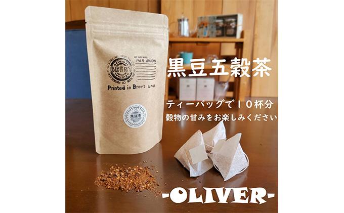 山大印の黒豆五穀茶「OLIVER」10P