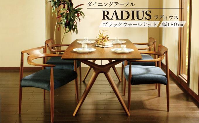 起立木工 RADIUSダイニングテーブル ブラックウォールナット 幅180cm