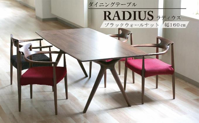 起立木工 RADIUSダイニングテーブル ブラックウォールナット 幅160cm