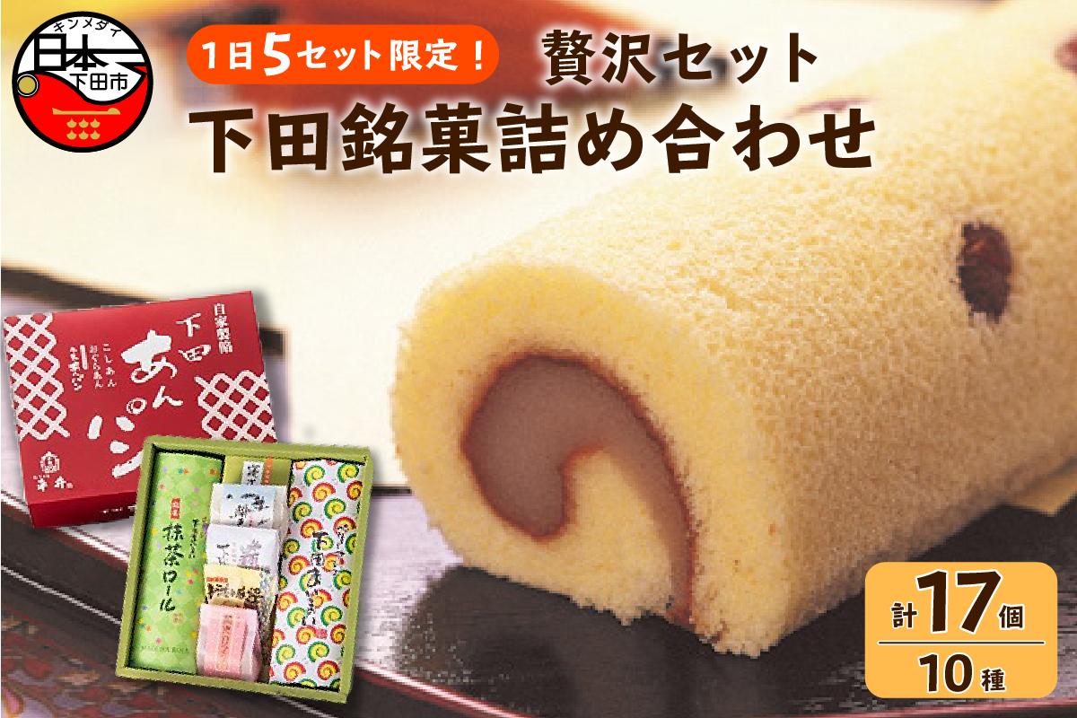【平井製菓】下田あんぱんと和風ロ-ル、下田銘菓詰合(贅沢セット)