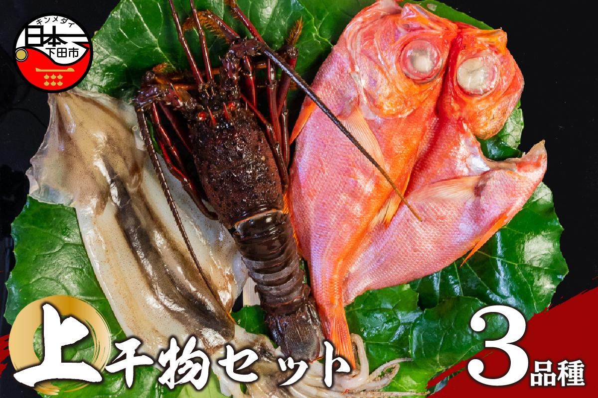 【マル楽水産】下田水揚げ 上干物セット(金目鯛:1枚、伊勢エビ:1尾、いか一夜干し:1杯)