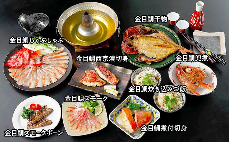 【渡辺水産】伊豆下田の金目鯛フルコース~全9品~