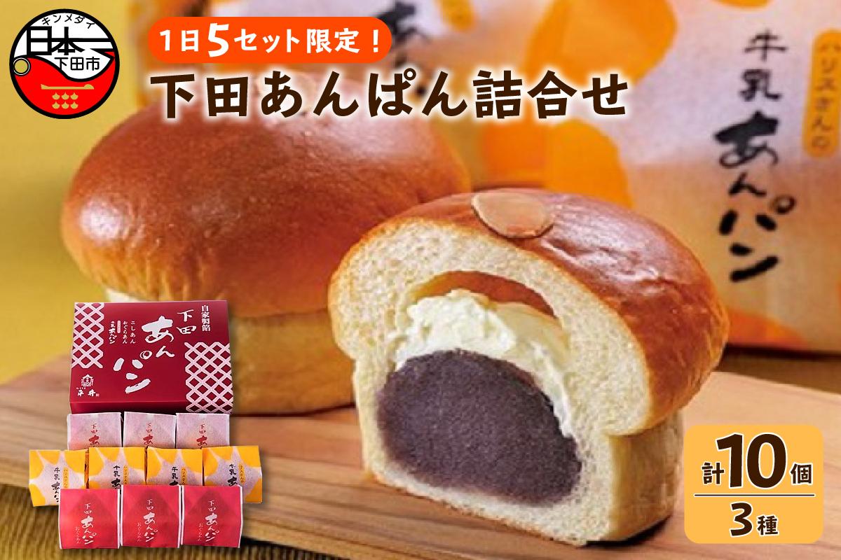 【平井製菓】下田あんぱん 詰合せ 10個入り