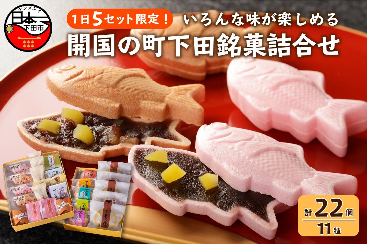 【平井製菓】いろんな味が楽しめる 開国の町 下田銘菓詰合せ