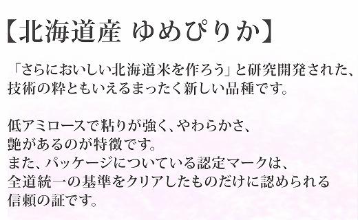 北海道産ゆめぴりか 無洗米 10kg(2kg×5袋) ホクレン認定マーク付 安心安全なヤマトライス H074-203