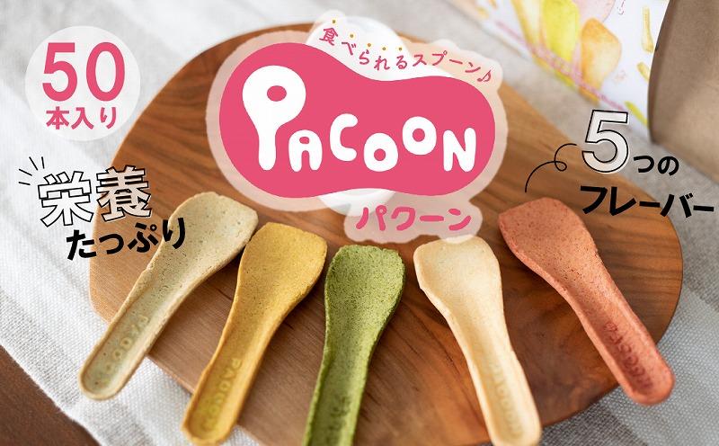 食べられるスプーン「PACOON(パクーン)」5種ミックス 計50個入り H068-019