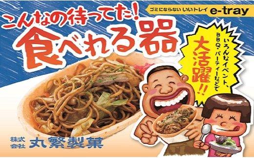 e-tray(イートレイ) 食べられるお皿・4種セット(全32枚) H068-004