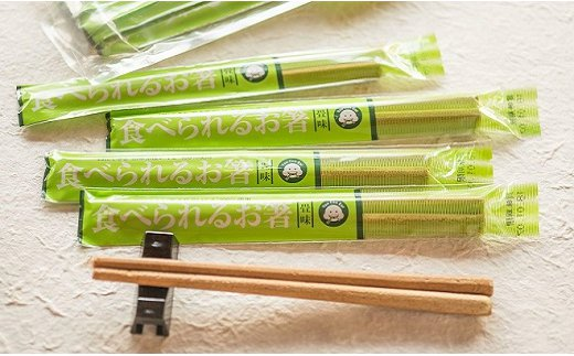食べられるお箸 畳味・8膳入り H068-003
