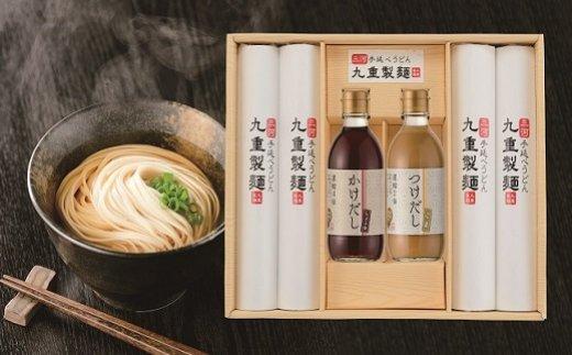 九重製麺特製 手延べうどんセット H002-004