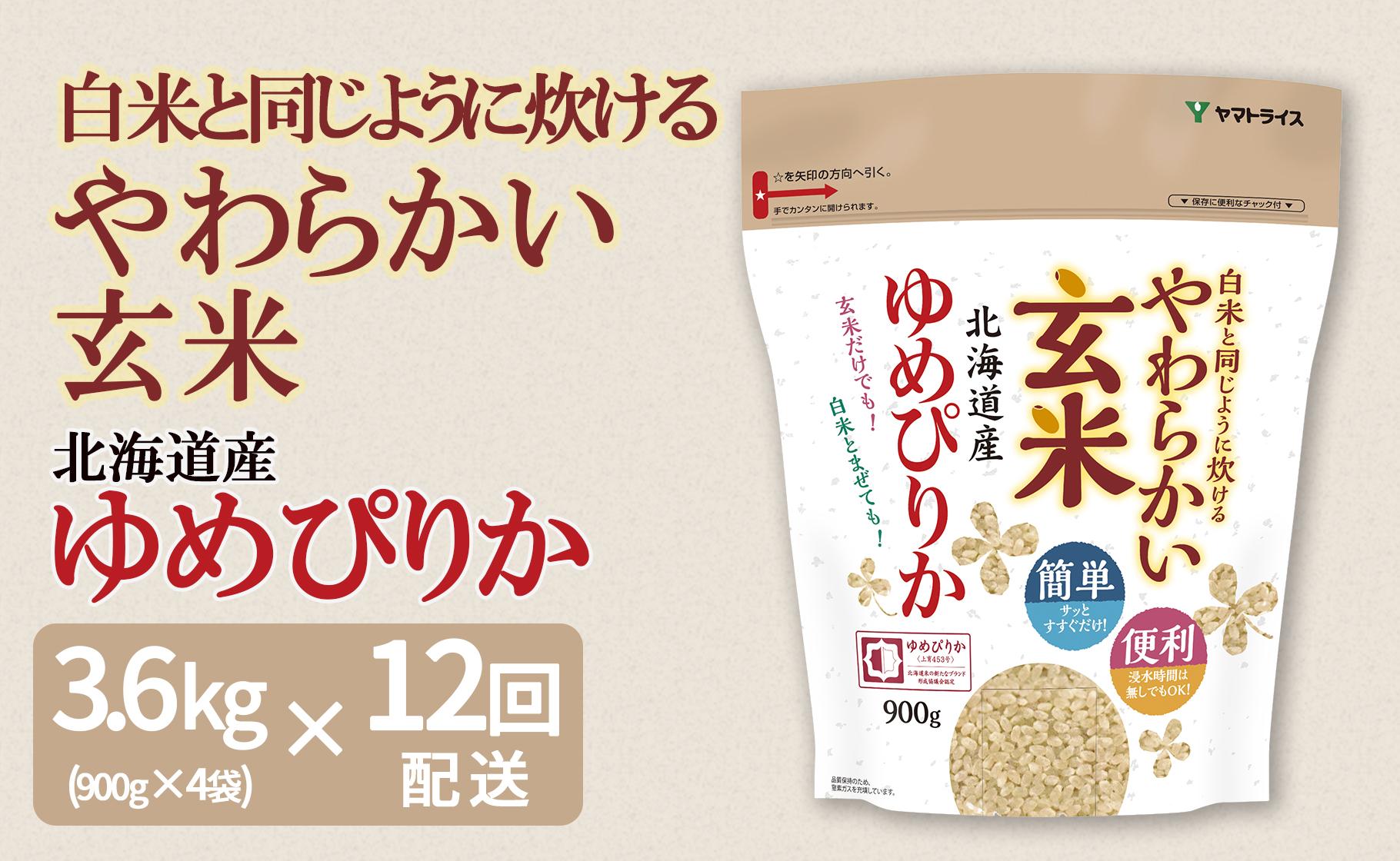 やわらかい玄米 ゆめぴりか 900g×4袋 ※定期便12回 安心安全なヤマトライス H074-130