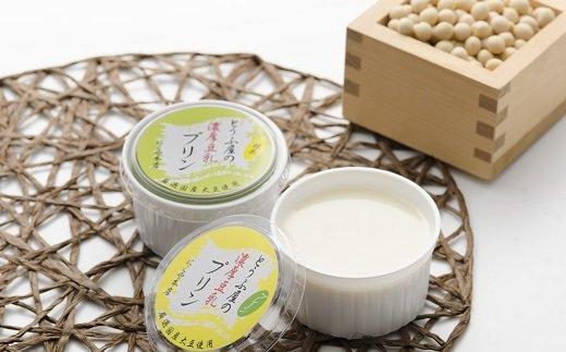 【数量限定】とうふ屋の濃厚豆乳プリン2種セット H039-006