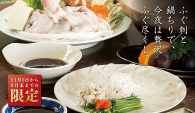 ふぐ刺し・鍋ちりセット(2人前)H041-002