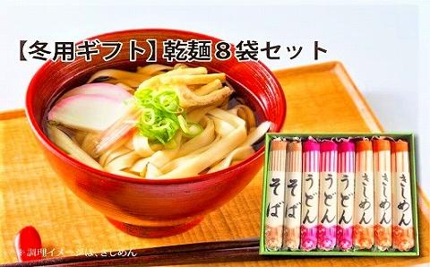 【冬用ギフト】乾麺8袋(計2kg)[そば2袋、うどん3袋、きしめん3袋] H008-040
