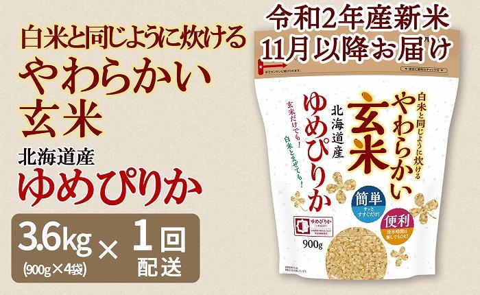 <安心安全なヤマトライス>令和2年産 新米予約 白米と同じように炊ける やわらかい玄米 北海道産ゆめぴりか 3.6kg(900g×4袋) H074-128