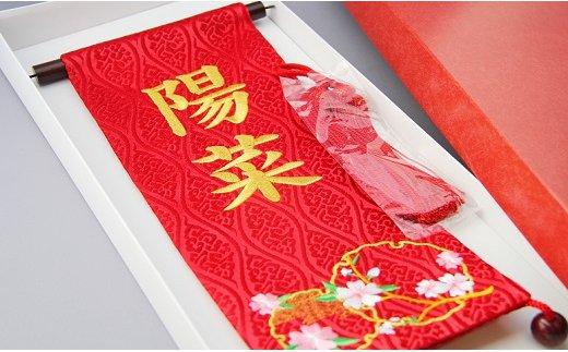 碧南市ふるさと納税限定 名前旗 名入れ旗(名前刺繍) H067-002