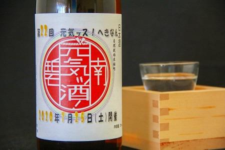 元気ッ酒! うすにごり生原酒  1升 H081-015