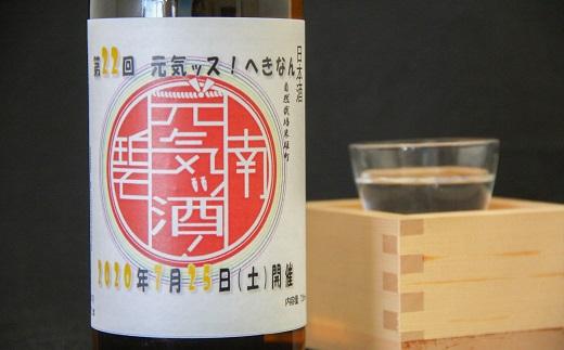 元気ッ酒! 火入れ 4合 H081-009