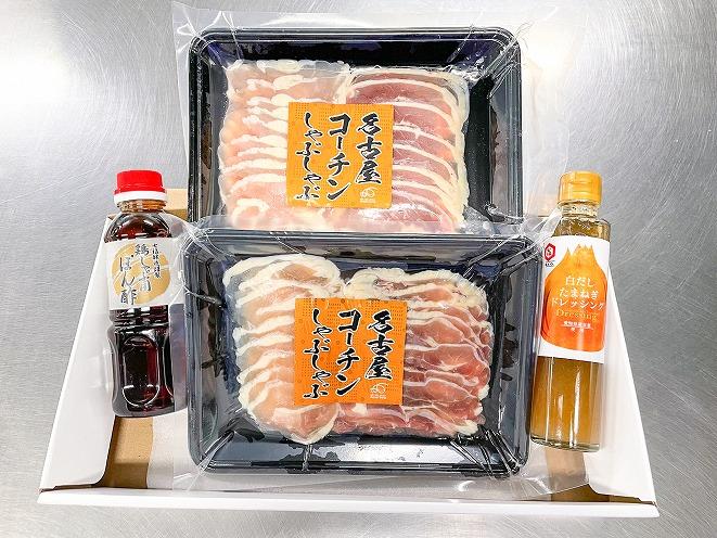 白だしで味わう名古屋コーチン 焼き・冷しゃぶセット H001-025