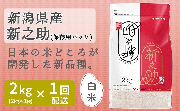 新潟県産新之助 2kg 安心安全なヤマトライス H074-088