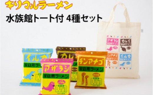 【ご当地ラーメン】水族館トートバッグ付 ラーメン4種セット H008-033