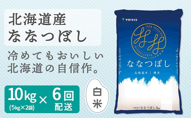 北海道産ななつぼし 10kg ※定期便6回 安心安全なヤマトライス H074-097