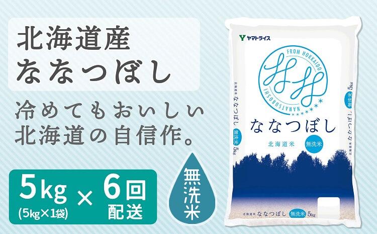 北海道産ななつぼし 無洗米 5kg ※定期便6回 安心安全なヤマトライス H074-102