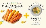 『えらべるにんじんちゃん』食べくらべ&にんじんパスタ『PAQTA(ぱきゅた)』セット H116-013