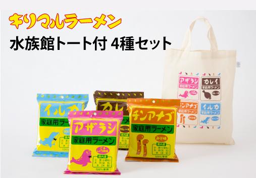 【ご当地ラーメン】水族館トートバッグ付 ラーメン4種セット H008-046