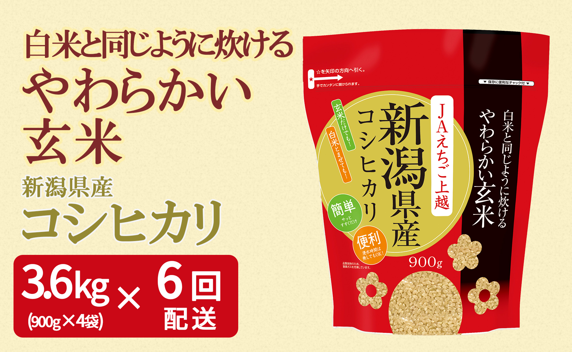 やわらかい玄米 新潟県産コシヒカリ 900g×4袋 ※定期便6回 安心安全なヤマトライス H074-124