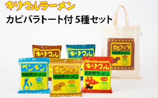【ご当地ラーメン】カピバラトートバッグ付 ラーメン5種セット H008-032