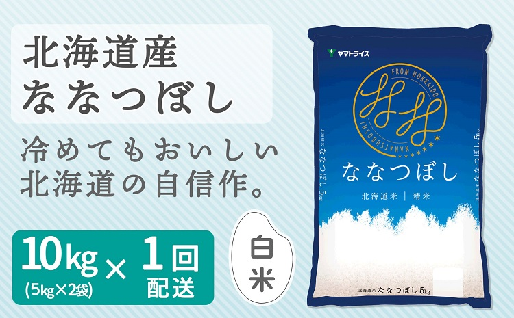 北海道産ななつぼし 10kg 安心安全なヤマトライス H074-095