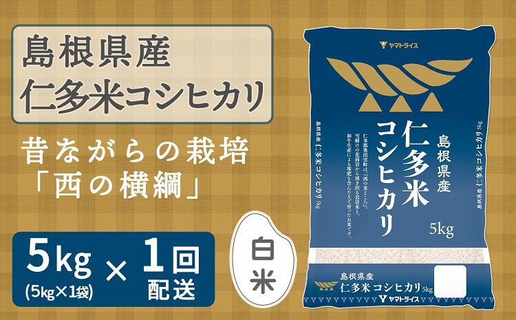 島根県産仁多米コシヒカリ 5kg 安心安全なヤマトライス H074-064