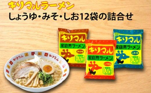 【ご当地ラーメン】無添加キリマルラーメン(しょうゆ、みそ、しお)12袋の詰合せ H008-028