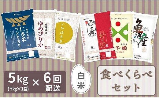 全国のお米食べ比べ 5kg ※6回定期便 安心安全なヤマトライス H074-254